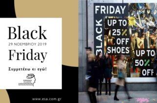 Αλεξανδρούπολη: Προετοιμάζεται για την Black Friday στις 29 Νοεμβρίου ο Εμπορικός Σύλλογος