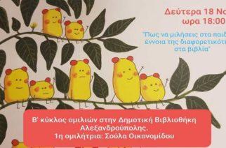 Νέος κύκλος ομιλιών στη Δημοτική Βιβλιοθήκη Αλεξανδρούπολης – Ξεκίνημα με τα παιδιά