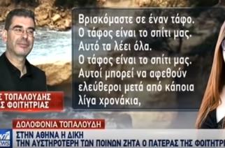 Στην Αθήνα η δίκη για την δολοφονία της φοιτήτριας απ' το Διδυμότειχο Ελένης Τοπαλούδη
