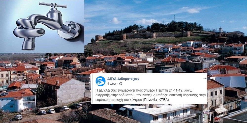 """Διακοπές νερού και σήμερα στο Διδυμότειχο – Δεν αρκούν οι """"περιπολίες"""" του δημάρχου κ.Χατζηγιάννογλου"""