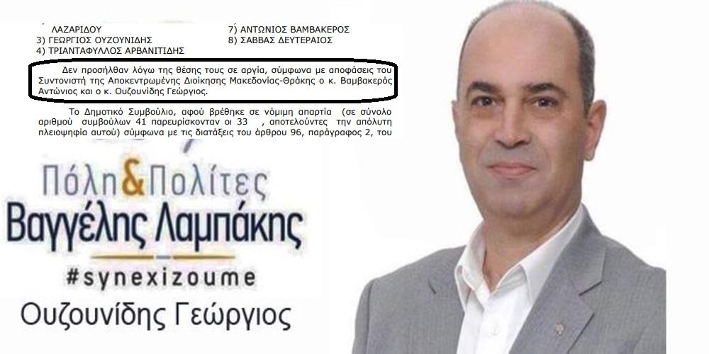 Αλεξανδρούπολη: Ιδού η απόδειξη της τιμωρίας σε αργία του Γιώργου Ουζουνίδη από την Αποκεντρωμένη