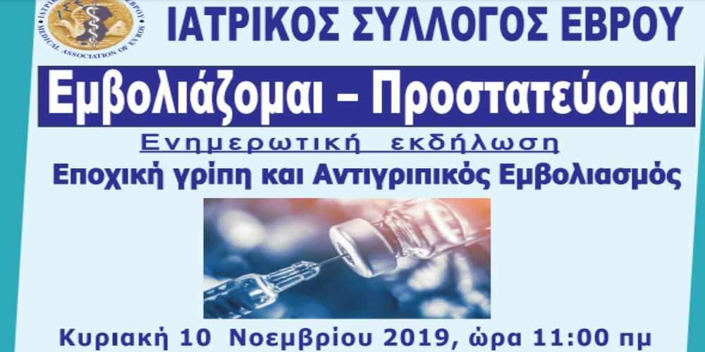 Ιατρικός Σύλλογος Έβρου: Ενημερωτική εκδήλωση με θέμα τον Αντιγριπικό Εμβολιασμό