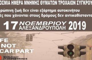 Αλεξανδρούπολη: Εκδηλώσεις σήμερα για την Παγκόσμια Ημέρα Μνήμης Θυμάτων Τροχαίων Συγκρούσεων