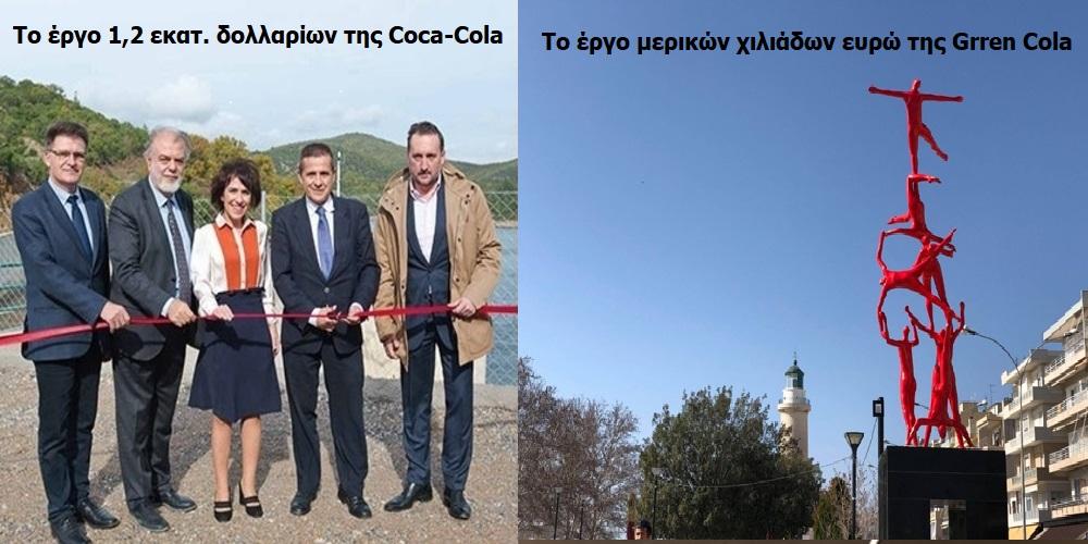 Αλεξανδρούπολη: Έργο πολύχρονης επάρκειας νερού αξίας 1,2 εκατ. δολλαρίων η Coca-Cola, το γνωστό κόκκινο γλυπτό η… Green Cola