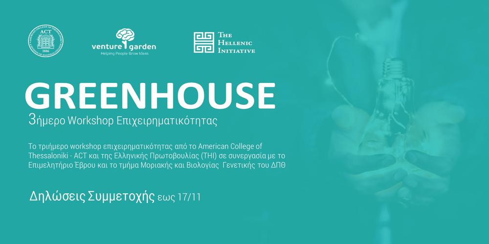 Επιμελητήριο Έβρου: Διοργανώνει workshop υποστήριξης νέων επιχειρηματιών