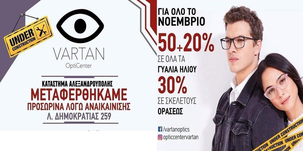 Αλεξανδρούπολη: Εκπτώσεις 70% σε όλα τα γυαλιά ηλίου στο κατάστημα οπτικών VARTAN, όλο το Νοέμβριο