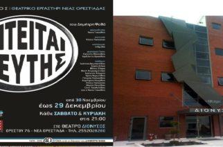 """Ορεστιάδα: Η διαχρονική κωμωδία του Δημήτρη Ψαθά """"Ζητείται Ψεύτης""""στο Θέατρο ΔΙΟΝΥΣΟΣ"""