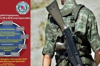 Ημερίδα ενημέρωσης των στρατιωτικών από Π.ΟΜ.ΕΝ.Σ-Ε.Σ.ΠΕ.Α.Μ/Θ στην Ορεστιάδα