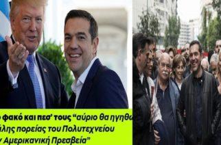 Όχι άλλο… σλάμα (σανό) ΥΠΟΚΡΙΤΕΣ Τσίπρα και Συριζαίοι, πιστοί υπηρέτες των Αμερικανών