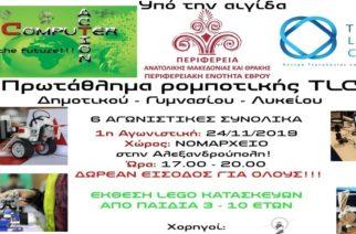 Ρομποτικό Πρωτάθλημα διοργανώνεται στην Αλεξανδρούπολη