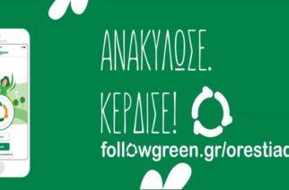Ορεστιάδα: Επιβράβευση των πολιτών με την δημοτική διαδικτυακή πλατφόρμα ανακύκλωσης followgreen