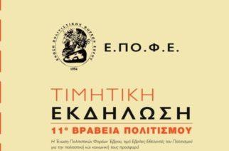Τα 11α Βραβεία Πολιτισμού θα απονείμει απόψε η ΕΠΟΦΕ στην Αλεξανδρούπολη
