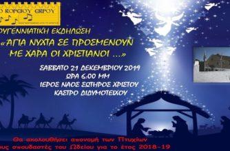 Διδυμότειχο: Έρχεται η Χριστουγεννιάτικη εκδήλωση του Ωδείου Έβρου Καρπίδα το Σάββατο 21 Δεκεμβρίου