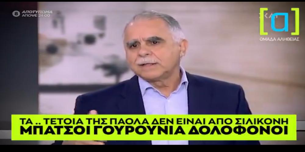 Μπαλάφας (βουλευτής ΣΥΡΙΖΑ): «Τα… τέτοια της Πάολα δεν είναι από σιλικόνη, μπάτσοι-γουρούνια-δολοφόνοι»!!!