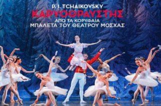 Η εξαιρετική παράσταση«Καρυοθραύστης» από το Μπαλέτο Θεάτρου Μόσχας, στο Μέγαρο Μουσικής Κομοτηνής