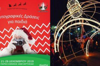 Xριστουγεννιάτικες φωτογραφικές δράσεις για παιδιά στο Πάρκο των Χριστουγέννων του δήμου Αλεξανδρούπολης
