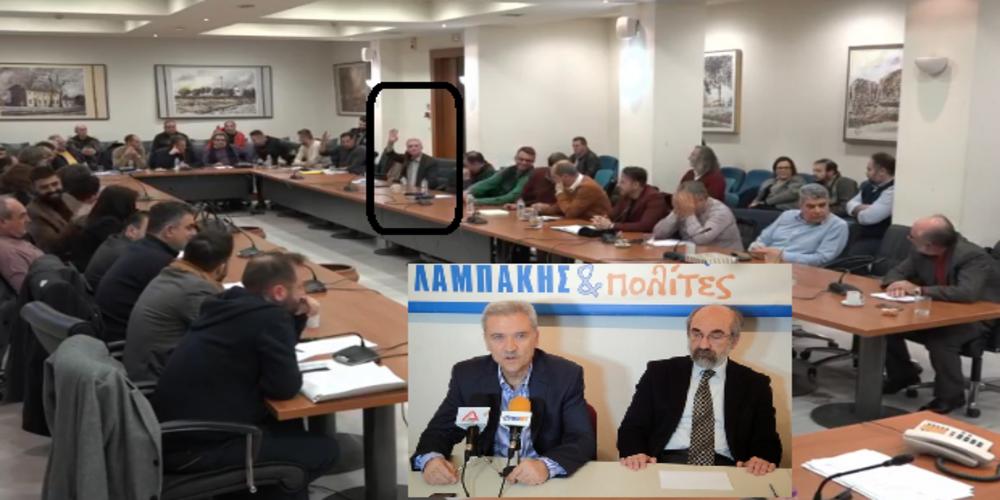 ΣΟΚ για Λαμπάκη: Ο σύμβουλος του Τ.Αρβανιτίδης ΥΠΕΡΨΗΦΙΣΕ απόψε τον Προϋπολογισμό της δημοτικής αρχής Ζαμπούκη!!!