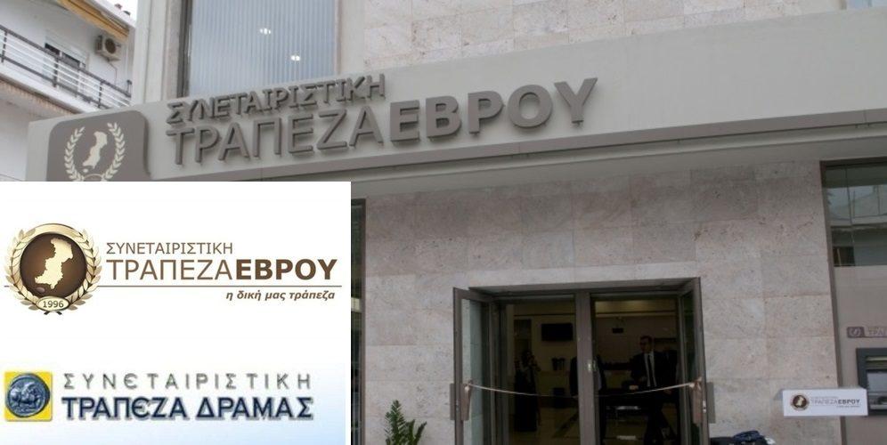"""Συνεταιριστική Τράπεζα: Ούτε Έβρου πλέον αλλά Δράμας και """"Μακεδονική Πίστη"""", ούτε Εβρίτες στη διοίκηση"""