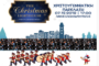 Αλεξανδρούπολη: Η 1η Χριστουγεννιάτικη Παρέλαση με ΦΙΛΑΝΘΡΩΠΙΚΟ σκοπό είναι γεγονός