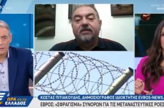 BINTEO: Ο Κώστας Πιτιακούδης στο OPEN TV για συρματοπλέγματα, ελικόπτερα, περιπολίες στον Έβρο