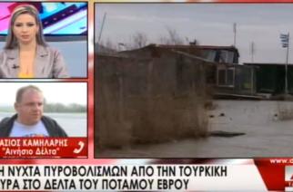 Καταγγελίες για πυροβολισμούς από τους Τούρκους στο Δέλτα Έβρου (ΒΙΝΤΕΟ)