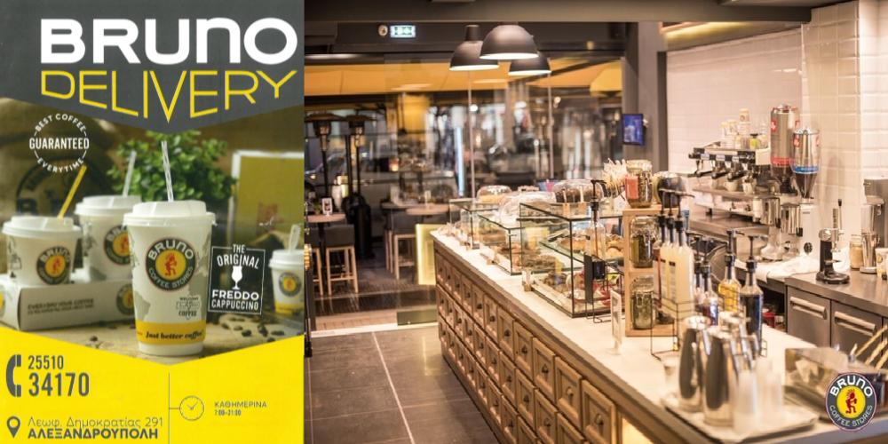 Bruno Coffee Stores: Ήρθε στην Αλεξανδρούπολη, έγινε αγαπημένο στέκι, έρχεται (delivery) μ' ένα τηλεφώνημα όπου θέλεις