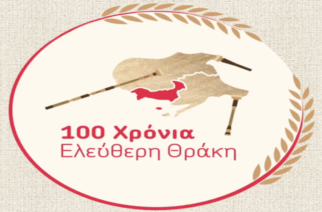Tο επετειακό λογότυπο της Ομοσπονδίας Θρακικών Συλλόγων Ευρώπης για τα 100α Ελευθέρια της Θράκης