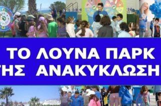 Ο Δήμος Αλεξανδρούπολης συμμετέχει στηνΕυρωπαϊκή Εβδομάδα Μείωσης τωνAποβλήτων