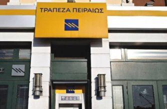Αντιδράσεις για την απόλυση 24 εργαζομένων από την Τράπεζα Πειραιώς