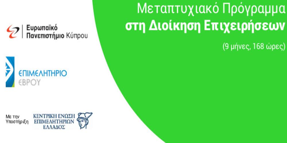 Επιμελητήριο Έβρου: Μεταπτυχιακό Πρόγραμμα στη Διοίκηση Επιχειρήσεων στην Αλεξανδρούπολη