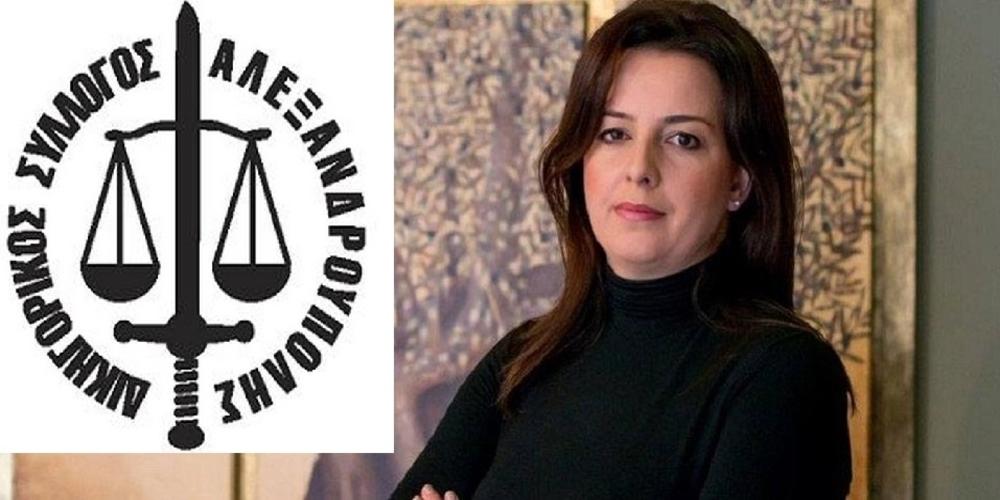 Η Ζαχαρούλα Τσιρτσίδου νέα Πρόεδρος του Δικηγορικού Συλλόγου Αλεξανδρούπολης