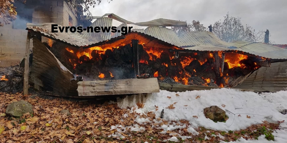 Σουφλί: Λαθρομετανάστες έκαναν… παρανάλωμα του πυρός ποιμνιοστάσιο πριν λίγο στο Σιδηρώ