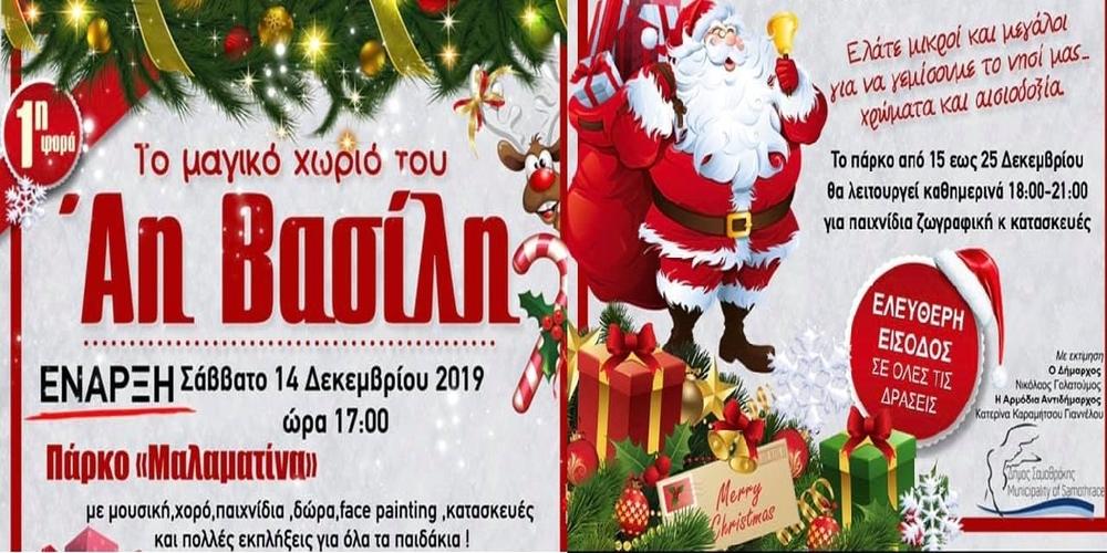 Το Χριστουγεννιάτικο χωριό έρχεται φέτος για πρώτη φορά στην Σαμοθράκη