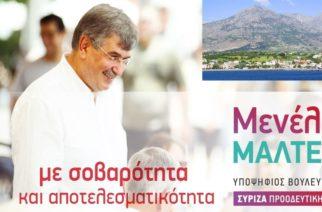 Μαλτέζος: Ζητάει μειωμένο ΦΠΑ για την Σαμοθράκη – Δυο χρόνια με Κυβέρνηση ΣΥΡΙΖΑ που κρυβόταν;