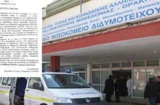 """Νοσοκομείο Διδυμοτείχου: Αγωνιώδες SOS των δύο εναπομεινάντων καρδιολόγων – """"Έχουμε εξαντληθεί σωματικά, πνευματικά και ψυχικά"""""""