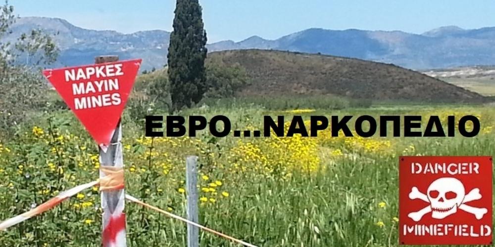 """ΕΒΡΟ… ΝΑΡΚΟΠΕΔΙΟ: Τα κάλαντα του """"Ναρκαλιευτή"""", οι δυο """"διχασμένες προσωπικότητες"""" και η… μαλαστούπα Λαμπάκη"""