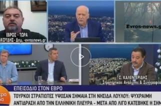 ΒΙΝΤΕΟ: Ο Κώστας Πιτιακούδης σε ΑΝΤ1 και OPEN για την τουρκική πρόκληση που ΑΠΟΚΑΛΥΨΕ το Evros-news