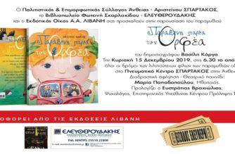"""""""Η παράξενη παρέα του Ορφέα"""" του Βασίλη Κάργα ταξιδεύει στην Άνθεια Αλεξανδρούπολης"""
