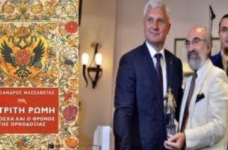 """Αλεξανδρούπολη: Σημαντικές αποκαλύψεις για τον ρόλο Ρώσων, Γκαμπαερίδη, Λαμπάκη, Γκαβρίλοβα, στο βιβλίο """"Η ΤΡΙΤΗ ΡΩΜΗ"""""""