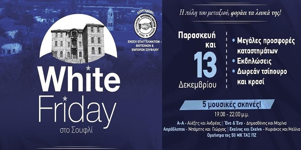 Σουφλί: Διοργανώνει… White Friday η Ένωση Επαγγελματιών Βιοτεχνών και Εμπόρων στις 13 Δεκέμβρη