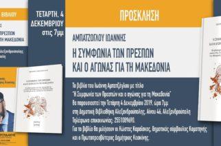 """Παρουσίαση του βιβλίου """"Η Συμφωνία των Πρεσπών και ο αγώνας για τη Μακεδονία"""" απόψε στην Αλεξανδρούπολη"""