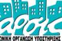 Ημερίδα της ΑΡΣΙΣστο ΠολιτιστικόΠολύκεντρο Δήμου Ορεστιάδας