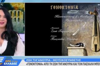 Αφιέρωμα στον τεράστιο Στέλιο Καζαντζίδη ετοιμάζει η Σαμοθρακίτισσα συνθέτης Ζωή Τηγανούρια (ΒΙΝΤΕΟ)