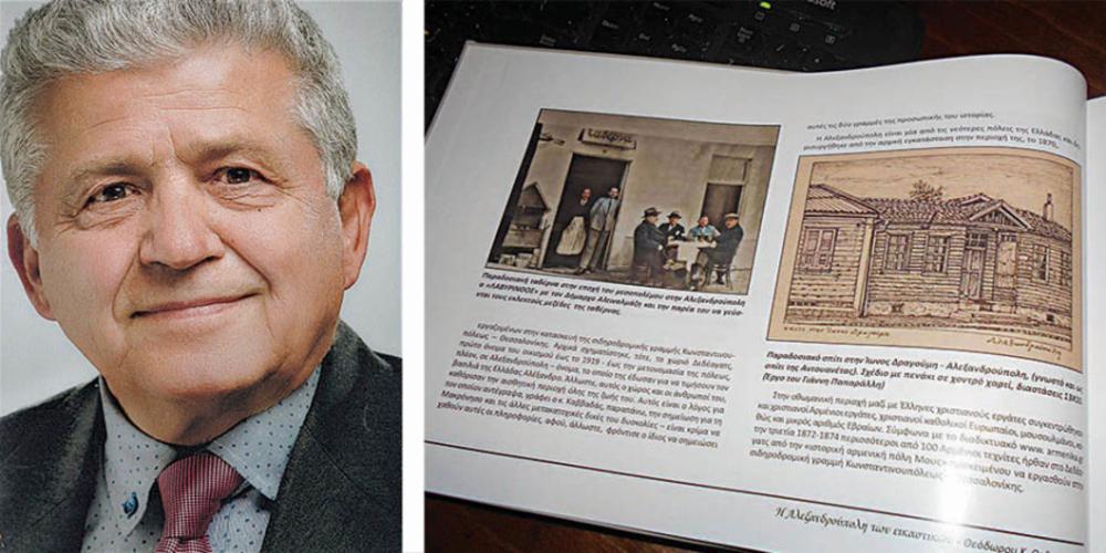 """Το βιβλίο του Θόδωρου Ορδουμποζάνη """"Η ΑΛΕΞΑΝΔΡΟΥΠΟΛΗ ΤΩΝ ΕΙΚΑΣΤΙΚΩΝ"""" παρουσιάζεται αύριο Σάββατο"""