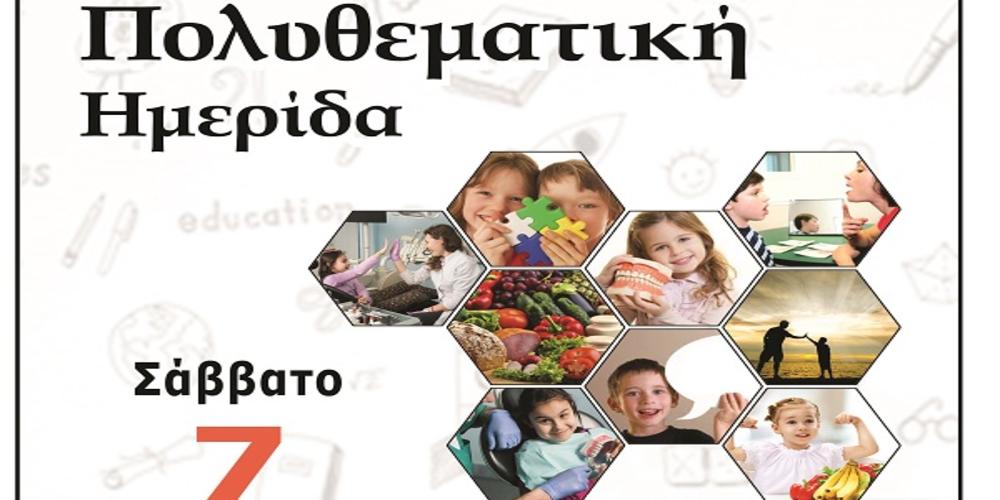 Διδυμότειχο: Πολυθεματική ημερίδα για γονείς και παιδιά