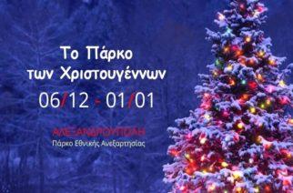 Το Δημοκρίτειο Πανεπιστήμιο γιορτάζει τα Χριστούγεννα μαζί με τον δήμο Αλεξανδρούπολης
