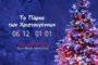 Αλεξανδρούπολη: Αύριο Παρασκευή 6 Δεκέμβρη ανάβει το χριστουγεννιάτικο δέντρο στο πάρκο των Χριστουγέννων