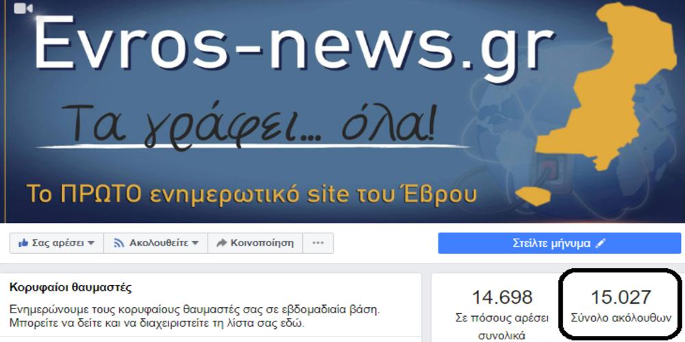 """Ξεπέρασαν τις 15.000 τα άτομα που """"ακολουθούν"""" την επίσημη σελίδα του Evros-news.gr στο facebook!!!"""