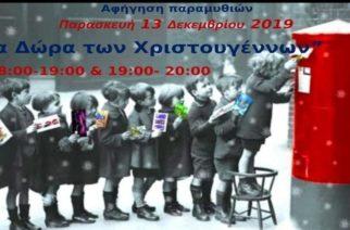 Αλεξανδρούπολη: Η Παραμυθοχώρα του Δ.Π.Θ. έρχεται στο Πάρκο των Χριστουγέννων!