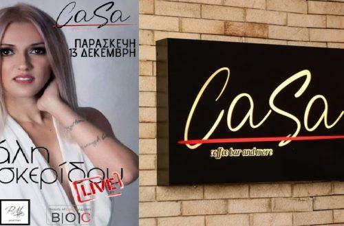 Ορεστιάδα: Βραδιά live απόψε στο Casa, με την μοναδική Κάλη Κοσκερίδου